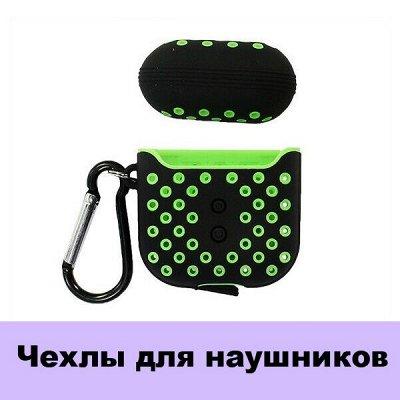 GSM-Shop. Защитные стёкла и аксессуары  — Чехлы для AirPods — Для телефонов
