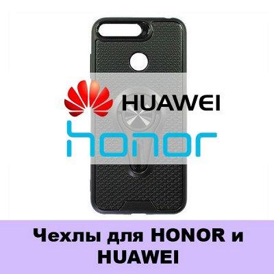 GSM-Shop. Защитные стёкла и аксессуары — Чехлы Huawei и Honor — Для телефонов
