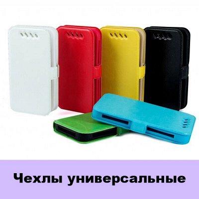 GSM-Shop. Защитные стёкла и аксессуары — Чехлы универсальные — Для телефонов