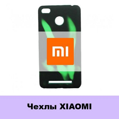 GSM-Shop. Защитные стёкла и аксессуары  — Чехлы Xiaomi — Для телефонов