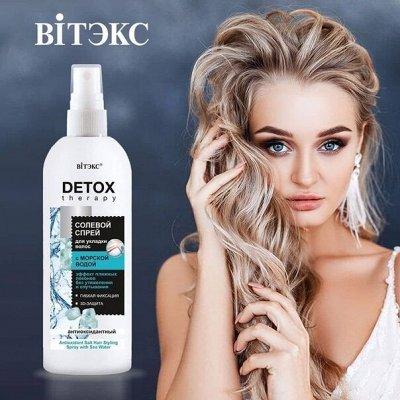 Белорусская косметика@косметологи рекомендуют — Укладка для волос — Для тела