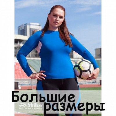 S*h*i*l*c*o-спортивная одежда — Большие размеры для мужчин и женщин — Большие размеры