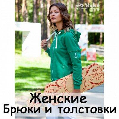 S*h*i*l*c*o-спортивная одежда — Брюки и толстовки женские — Одежда