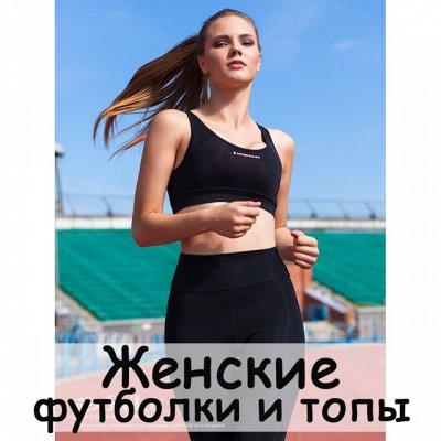 S*h*i*l*c*o-спортивная одежда — Футболки и топы женские — Для женщин