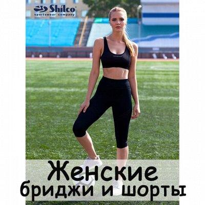S*h*i*l*c*o-спортивная одежда — Бриджи и шорты женские — Одежда