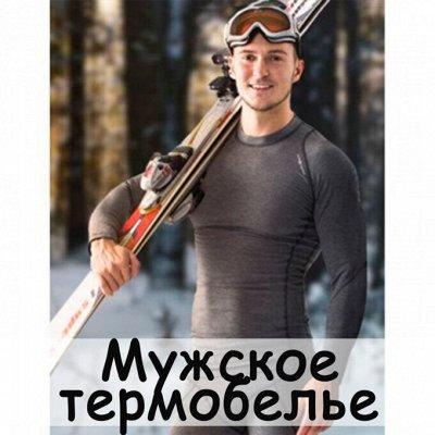 S*h*i*l*c*o-спортивная одежда — Термобелье мужское — Термобелье