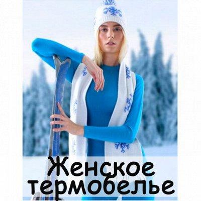 S*h*i*l*c*o-спортивная одежда — Термобелье женское — Термобелье