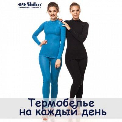 В зимнюю стужу термобелье и себе и мужу! — Termocomfort - термобелье на каждый день. — Одежда