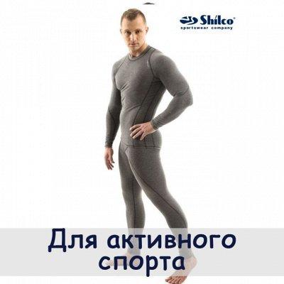 В зимнюю стужу термобелье и себе и мужу! — Termocomfort - лучшее для активного спорта! — Одежда
