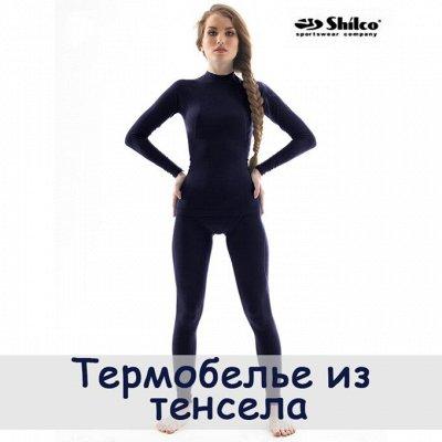 В зимнюю стужу термобелье и себе и мужу! — Супертеплое термобелье из тенсела! Аналог Columbia! — Одежда