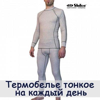 В зимнюю стужу термобелье и себе и мужу! — Termoline - тонкое, комфортное, на каждый день! — Одежда