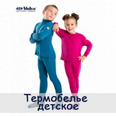 В зимнюю стужу термобелье и себе и мужу! — Детское термобелье Termocomfort на каждый день. — Одежда