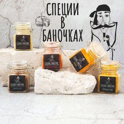 Натуральные продукты из Грузии. Дешевле чем в магазине! — Аутентичные Грузинские специи в баночках — Универсальные
