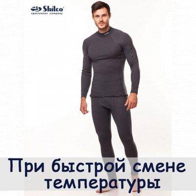 В зимнюю стужу термобелье и себе и мужу! — Termocontrol - для экстремальных условий эксплуатации! — Одежда