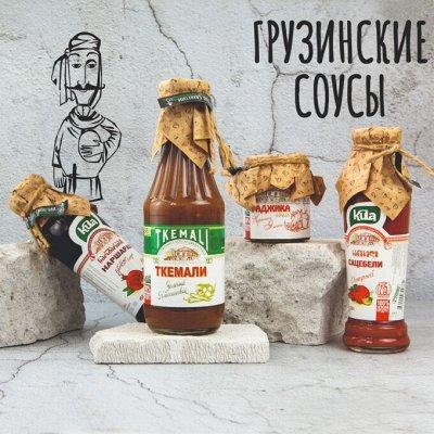 ПРОДУКТЫ ИЗ ГРУЗИИ! Специи, масло, сладости! Подарки! — Грузинские соусы — Соусы и кетчупы