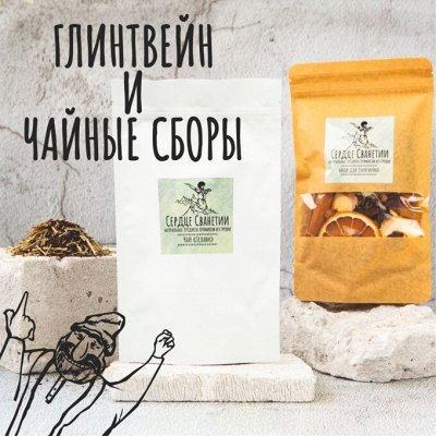 Натуральные продукты из Грузии. Дешевле чем в магазине! — Глинтвейн и Натуральные Грузинские чайные сборы — Чай