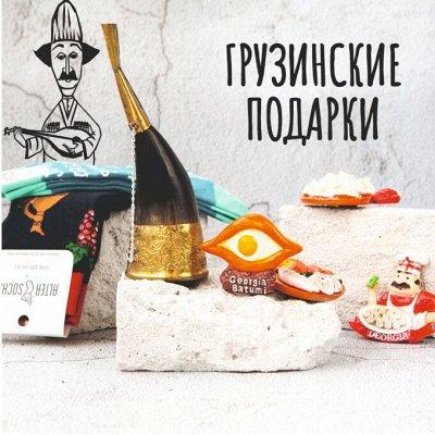 ПРОДУКТЫ ИЗ ГРУЗИИ! Специи, масло, сладости! Подарки! — Атрибутика (Носки, шапки, сувениры) — Сувениры