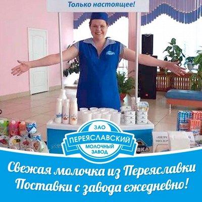 МОЙ ХОЛОДИЛЬНИК - молоко, смета и кисломолочные продукты — Молочные продукты от Переяславского молочного завода — Молочные продукты
