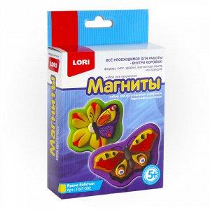 """Магниты из гипсов """"Яркие бабочки""""  ТМ """"Лори"""""""