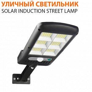 Уличный светильник на солнечной батареи Solar Induction Street Lamp