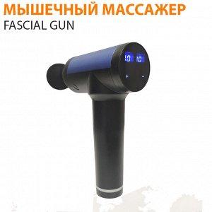 Мышечный массажер Fascial Gun