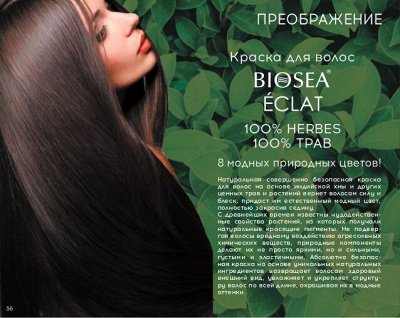Акция! Освежающие гели для душа 139 руб — Краска для волос на основе натуральной хны — Для волос