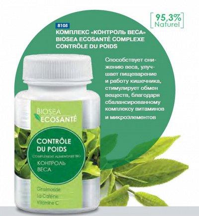 Акция! Освежающие гели для душа 139 р — Комплекс «Контроль веса» и другое для вашего здоровья — Витамины, БАД и травы