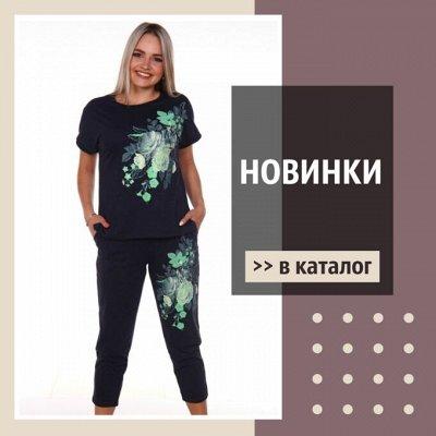 Любимый Итос+ обновляет кoллeкции! — Новинки! — Одежда