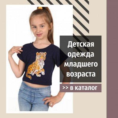 Любимый Итос+ обновляет кoллeкции! — Детская одежда младшего возраста — Унисекс
