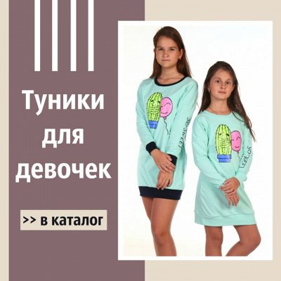 Любимый Итос+ обновляет кoллeкции! — Туники для девочек — Для девочек
