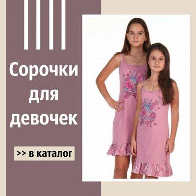 Любимый Итос+ обновляет кoллeкции! — Сорочки для девочек — Одежда для дома