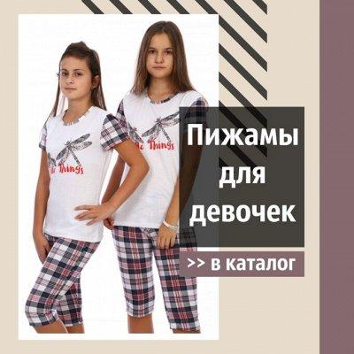 Любимый Итос+ обновляет кoллeкции! — Пижамы для девочек — Одежда для дома