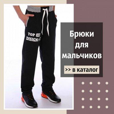 Любимый Итос+ обновляет кoллeкции! — Брюки, бриджи, шорты для мальчиков подростков — Для мальчиков