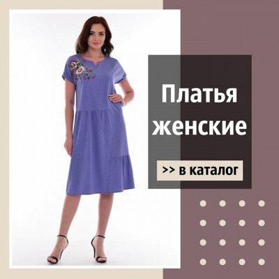 Любимый Итос+ обновляет кoллeкции! — Платья, сарафаны, юбки женские — Платья