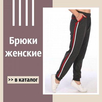 Любимый Итос+ обновляет кoллeкции! — Бриджи, брюки, шорты женские от 40 до 74 размера — Брюки