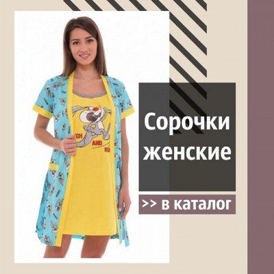 Любимый Итос+ обновляет кoллeкции! — Ночные сорочки женские — Сорочки и пижамы
