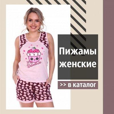 Любимый Итос+ обновляет кoллeкции! — Пижамы женские — Сорочки и пижамы