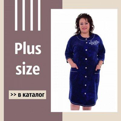 Любимый Итос+ обновляет кoллeкции! — Plus Size для женщин (размеры 48-74) — Большие размеры