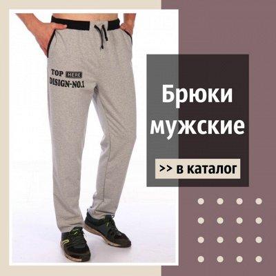 Любимый Итос+ обновляет кoллeкции! — Мужские костюмы, брюки, бриджи, трико — Одежда