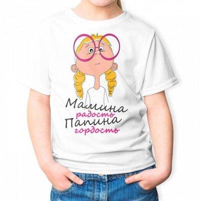 ИВАНОВО Марьяша 31 Мир принтов для взрослых и детей — Детские футболки с надписями — Унисекс