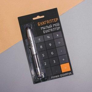 Ручка-фонарик «Лучший бухгалтер», цвет серебряный