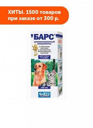Барс Антипаразитарный Зоошампунь от блох и клещей для кошек и собак 250мл