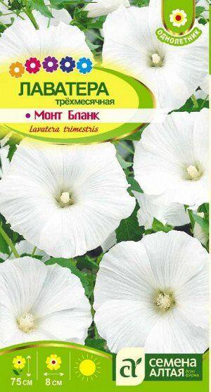 Цветы Лаватера Монт Бланк/Сем Алт/цп 0,2 гр.