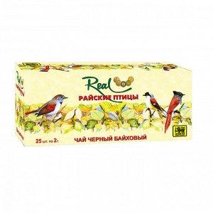 Чай Райские птицы, чёрный, 25 пак