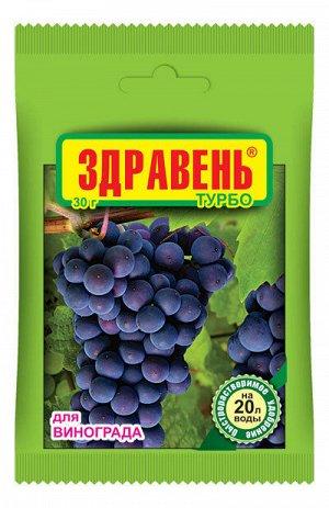 Удобрение Здравень ТУРБО Виноград 30г (1упак/150шт)