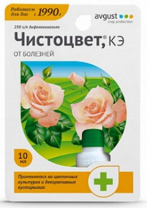 Чистоцвет 10мл (1уп\160шт) От болезней цвет.культурах
