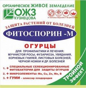 Фитоспорин М 10гр Огурец (1уп/100шт)порошок (от всех видов заболеваний)
