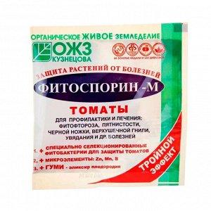 Фитоспорин М 10гр Томат (1уп/100шт)порошок (от всех видов заболеваний)