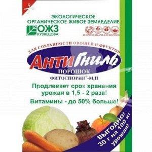 ФИТОСПОРИН-М-АнтиГниль 30гр (1уп/40шт) Хранение (порошок), НОВИНКА!
