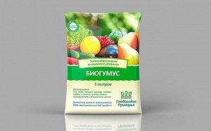 Удобрение Биогумус 5 ЛИТРОВ (1/5шт) органическое универсальное